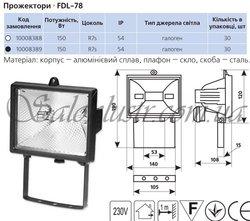 Прожектор галогенный FDL-78