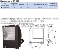 Прожектор натриевый SF-250
