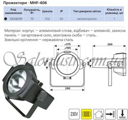 Прожектор металлогалогенный MHF-606 70W