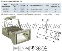 Прожектор металлогалогенный FMI 20 150(без ПРА)